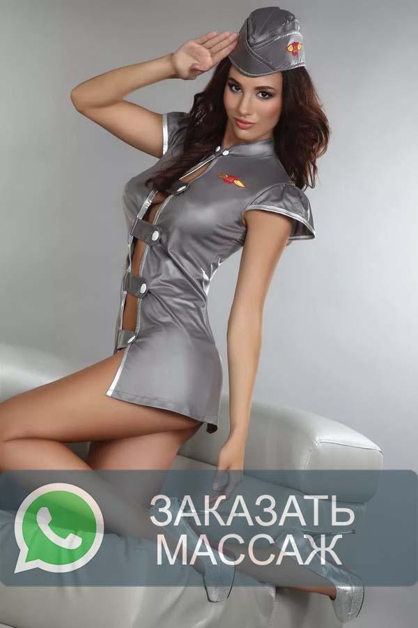 Заказать массаж в Whatsapp