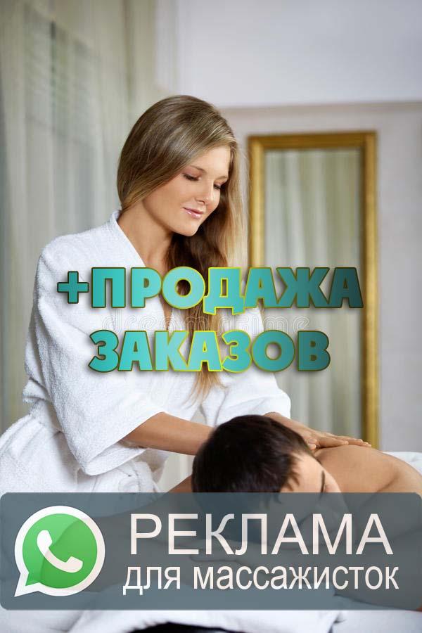Реклама массажисток 89851777247